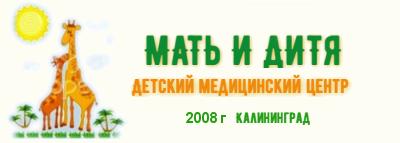 Детский медицинский центр, Калининград
