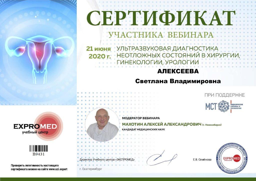 Алексеева серт1-min