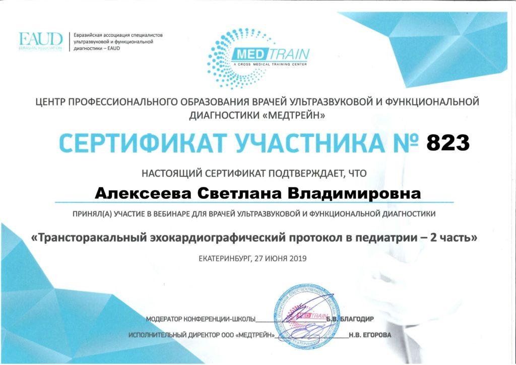 Сертификат №823 (1)-min