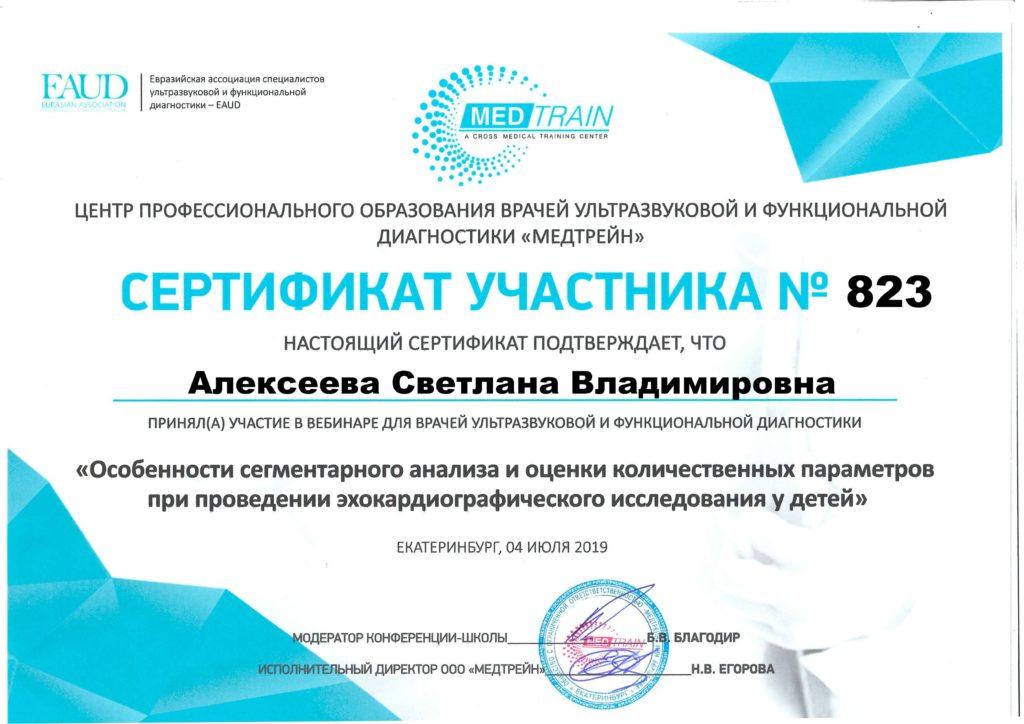 Сертификат №823 (2)-min