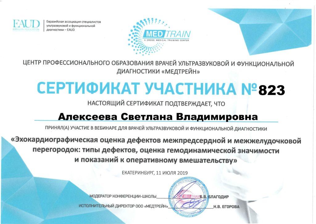 Сертификат №823-min