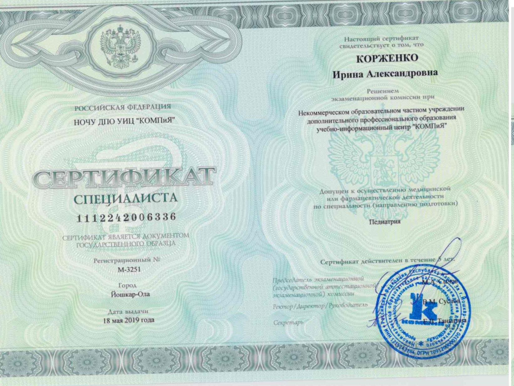 сертификат педиатр