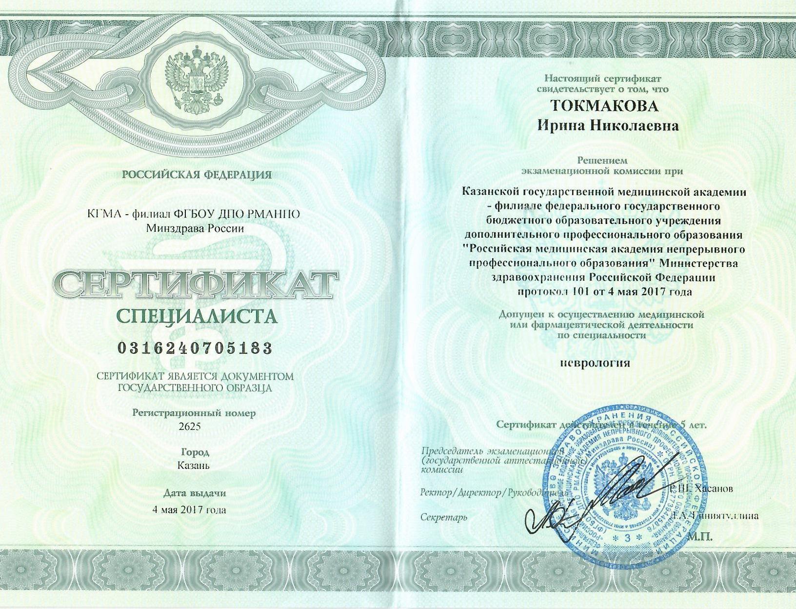 токмакова сертификат